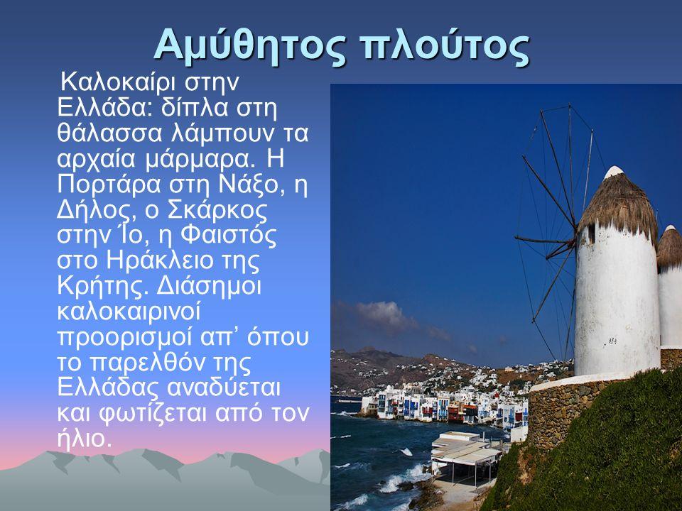 Αμύθητος πλούτος Καλοκαίρι στην Ελλάδα: δίπλα στη θάλασσα λάμπουν τα αρχαία μάρμαρα.