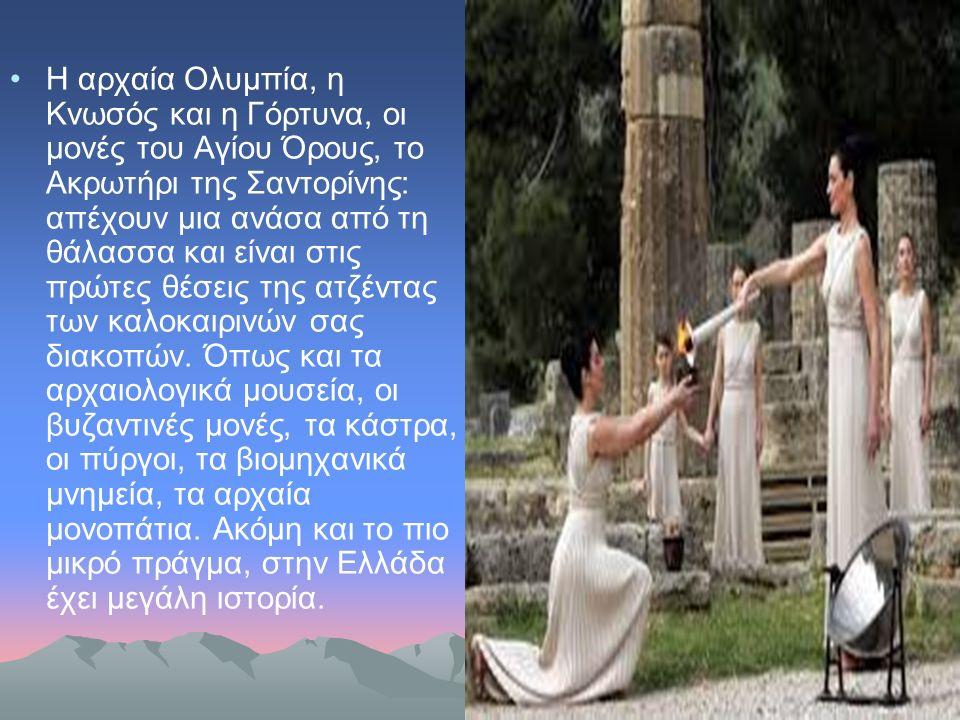 Η αρχαία Ολυμπία, η Κνωσός και η Γόρτυνα, οι μονές του Αγίου Όρους, το Ακρωτήρι της Σαντορίνης: απέχουν μια ανάσα από τη θάλασσα και είναι στις πρώτες