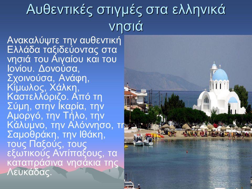 Αυθεντικές στιγμές στα ελληνικά νησιά Ανακαλύψτε την αυθεντική Ελλάδα ταξιδεύοντας στα νησιά του Αιγαίου και του Ιονίου. Δονούσα, Σχοινούσα, Ανάφη, Κί