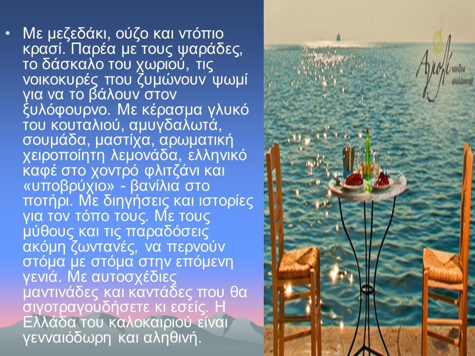 Θαλάσσια σπορ και αστείρευτη ενέργεια Για τους λάτρεις των θαλάσσιων σπορ, το ελληνικό καλοκαίρι συνθέτει το ιδανικό σκηνικό διακοπών: Περίβολος στη Σαντορίνη.