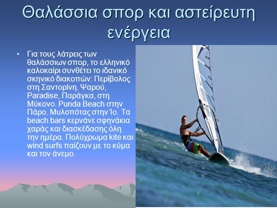 Θαλάσσια σπορ και αστείρευτη ενέργεια Για τους λάτρεις των θαλάσσιων σπορ, το ελληνικό καλοκαίρι συνθέτει το ιδανικό σκηνικό διακοπών: Περίβολος στη Σ