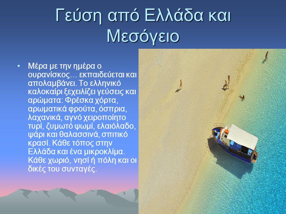 Γεύση από Ελλάδα και Μεσόγειο Μέρα με την ημέρα ο ουρανίσκος… εκπαιδεύεται και απολαμβάνει. Το ελληνικό καλοκαίρι ξεχειλίζει γεύσεις και αρώματα: Φρέσ