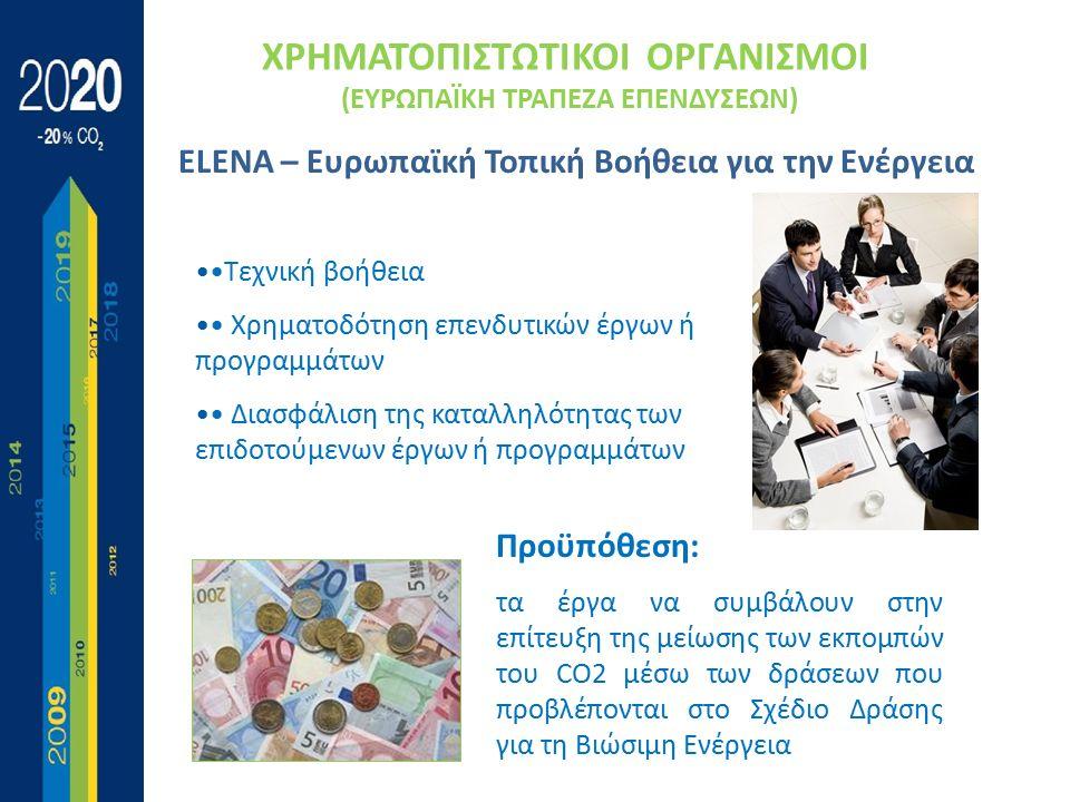 Τεχνική βοήθεια Χρηματοδότηση επενδυτικών έργων ή προγραμμάτων Διασφάλιση της καταλληλότητας των επιδοτούμενων έργων ή προγραμμάτων ELENA – Ευρωπαϊκή Τοπική Βοήθεια για την Ενέργεια Προϋπόθεση: τα έργα να συμβάλουν στην επίτευξη της μείωσης των εκπομπών του CO2 μέσω των δράσεων που προβλέπονται στο Σχέδιο Δράσης για τη Βιώσιμη Ενέργεια ΧΡΗΜΑΤΟΠΙΣΤΩΤΙΚΟΙ ΟΡΓΑΝΙΣΜΟΙ (ΕΥΡΩΠΑΪΚΗ ΤΡΑΠΕΖΑ ΕΠΕΝΔΥΣΕΩΝ)