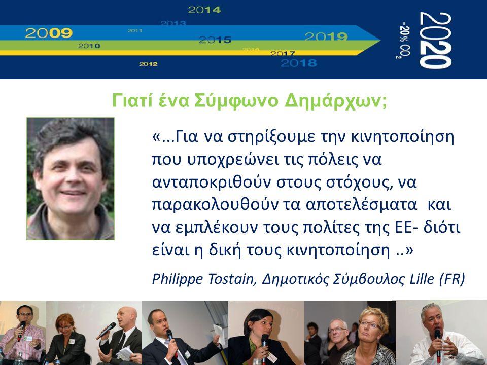 «...Για να στηρίξουμε την κινητοποίηση που υποχρεώνει τις πόλεις να ανταποκριθούν στους στόχους, να παρακολουθούν τα αποτελέσματα και να εμπλέκουν τους πολίτες της ΕΕ- διότι είναι η δική τους κινητοποίηση..» Philippe Tostain, Δημοτικός Σύμβουλος Lille (FR) Γιατί ένα Σύμφωνο Δημάρχων;