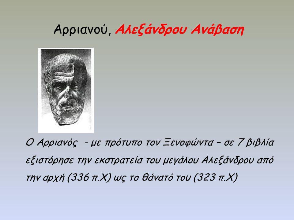 Αρριανού, Αλεξάνδρου Ανάβαση Ο Αρριανός - με πρότυπο τον Ξενοφώντα – σε 7 βιβλία εξιστόρησε την εκστρατεία του μεγάλου Αλεξάνδρου από την αρχή (336 π.Χ) ως το θάνατό του (323 π.Χ)