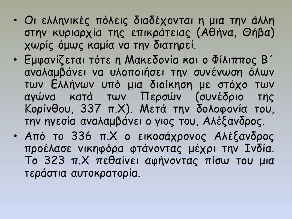 Οι ελληνικές πόλεις διαδέχονται η μια την άλλη στην κυριαρχία της επικράτειας (Αθήνα, Θήβα) χωρίς όμως καμία να την διατηρεί. Εμφανίζεται τότε η Μακεδ