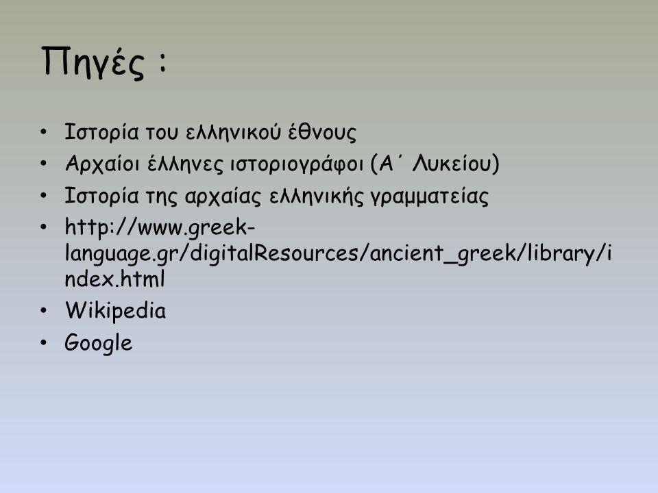 Πηγές : Ιστορία του ελληνικού έθνους Αρχαίοι έλληνες ιστοριογράφοι (Α΄ Λυκείου) Ιστορία της αρχαίας ελληνικής γραμματείας http://www.greek- language.gr/digitalResources/ancient_greek/library/i ndex.html Wikipedia Google