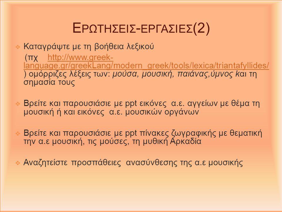 Ε ΡΩΤΗΣΕΙΣ - ΕΡΓΑΣΙΕΣ (2)  Καταγράψτε με τη βοήθεια λεξικού (πχ http://www.greek- language.gr/greekLang/modern_greek/tools/lexica/triantafyllides/ )