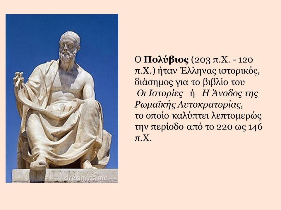 Ο Πολύβιος (203 π.Χ. - 120 π.Χ.) ήταν Έλληνας ιστορικός, διάσημος για το βιβλίο του Οι Ιστορίες ή Η Άνοδος της Ρωμαϊκής Αυτοκρατορίας, το οποίο καλύπτ