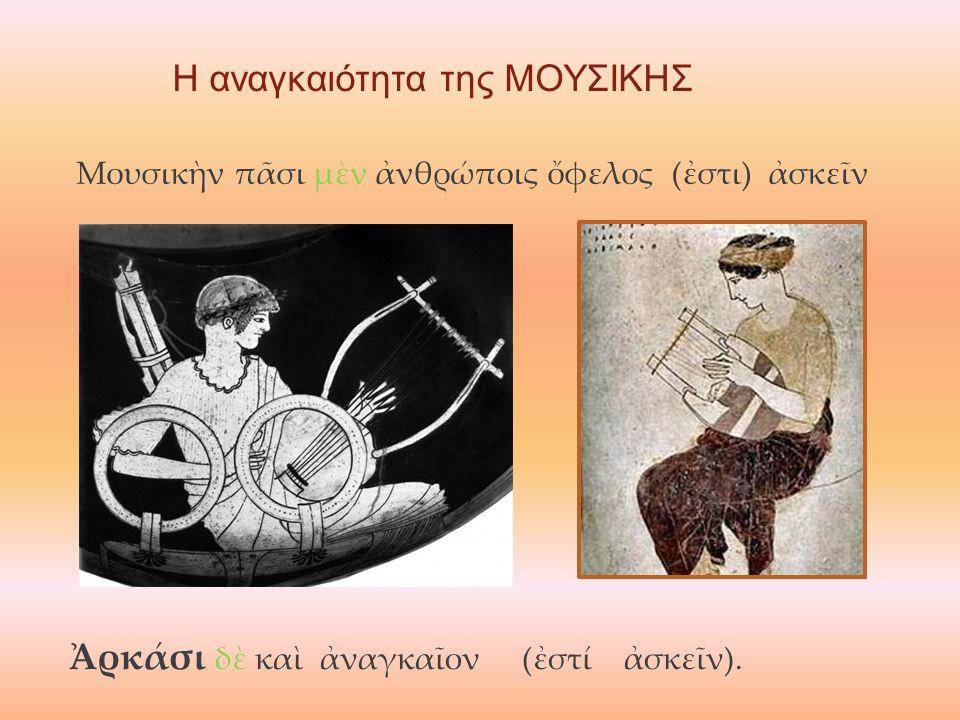 ΑΡΚΑΔΙΑ et-in-arcadia-ego Ποτέ δεν έλειψαν από τον πολιτισμό μας ποιητικές φωνές που διατηρούσαν ζωντανό το ειλικρινές κάλεσμα στην αρμονία και την απλότητα μέσα από μια βουκολική εικόνα.
