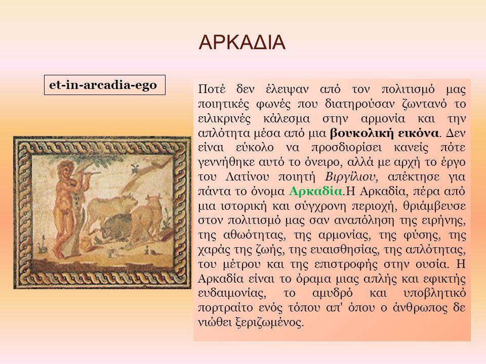 ΑΡΚΑΔΙΑ et-in-arcadia-ego Ποτέ δεν έλειψαν από τον πολιτισμό μας ποιητικές φωνές που διατηρούσαν ζωντανό το ειλικρινές κάλεσμα στην αρμονία και την απ