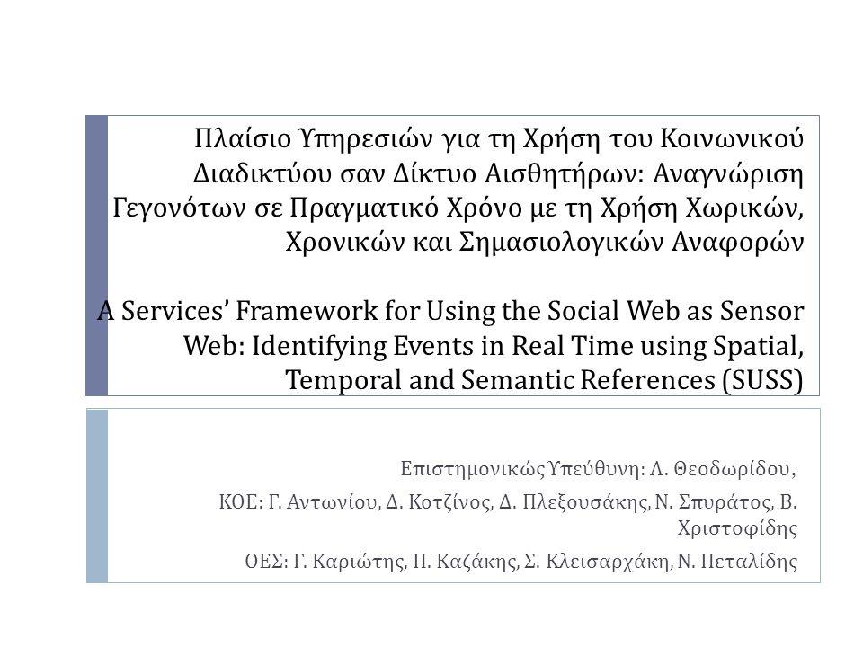Πλαίσιο Υπηρεσιών για τη Χρήση του Κοινωνικού Διαδικτύου σαν Δίκτυο Αισθητήρων : Αναγνώριση Γεγονότων σε Πραγματικό Χρόνο με τη Χρήση Χωρικών, Χρονικώ