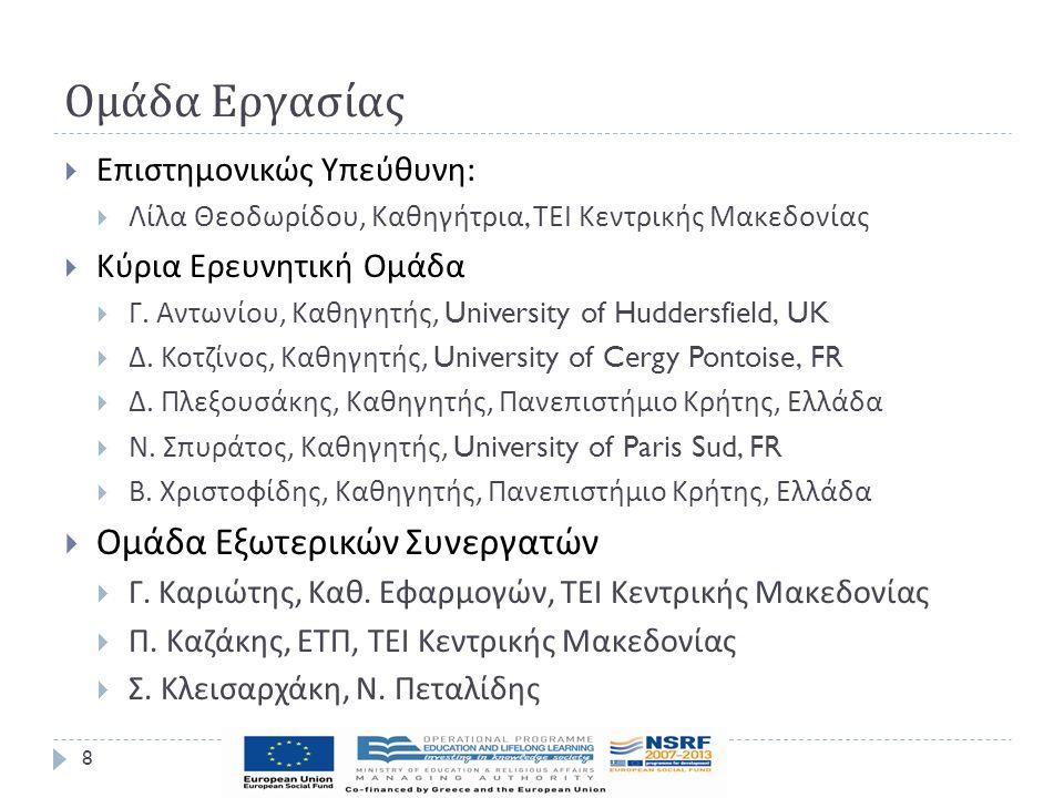Ομάδα Εργασίας 8  Επιστημονικώς Υπεύθυνη :  Λίλα Θεοδωρίδου, Καθηγήτρια, ΤΕΙ Κεντρικής Μακεδονίας  Κύρια Ερευνητική Ομάδα  Γ. Αντωνίου, Καθηγητής,