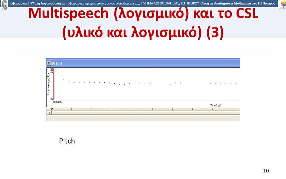 1010 Εφαρμογές Η/Υ στη Λογοπαθολογία - Εφαρμογές πραγματικού χρόνου λογοθεραπείας, ΤΜΗΜΑ ΛΟΓΟΘΕΡΑΠΕΙΑΣ, ΤΕΙ ΗΠΕΙΡΟΥ - Ανοιχτά Ακαδημαϊκά Μαθήματα στο ΤΕΙ Ηπείρου Pitch 10 Multispeech (λογισμικό) και το CSL (υλικό και λογισμικό) (3)