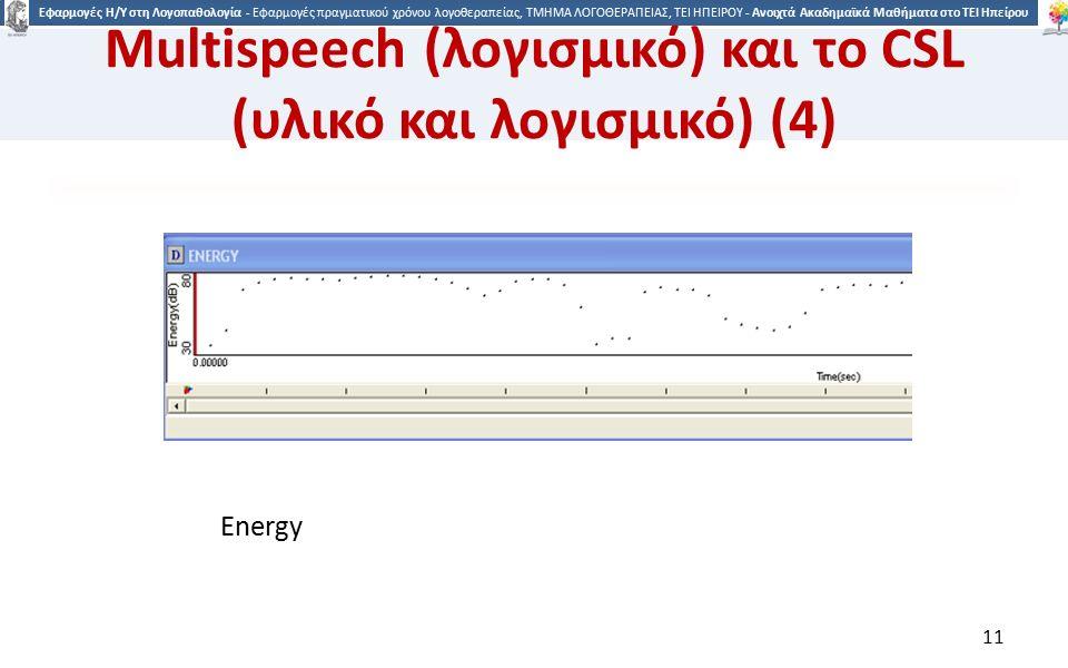 1 Εφαρμογές Η/Υ στη Λογοπαθολογία - Εφαρμογές πραγματικού χρόνου λογοθεραπείας, ΤΜΗΜΑ ΛΟΓΟΘΕΡΑΠΕΙΑΣ, ΤΕΙ ΗΠΕΙΡΟΥ - Ανοιχτά Ακαδημαϊκά Μαθήματα στο ΤΕΙ Ηπείρου Energy 11 Multispeech (λογισμικό) και το CSL (υλικό και λογισμικό) (4)