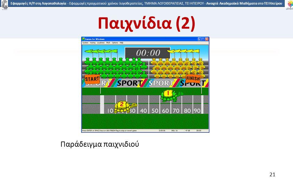 2121 Εφαρμογές Η/Υ στη Λογοπαθολογία - Εφαρμογές πραγματικού χρόνου λογοθεραπείας, ΤΜΗΜΑ ΛΟΓΟΘΕΡΑΠΕΙΑΣ, ΤΕΙ ΗΠΕΙΡΟΥ - Ανοιχτά Ακαδημαϊκά Μαθήματα στο ΤΕΙ Ηπείρου Παράδειγμα παιχνιδιού 21 Παιχνίδια (2)