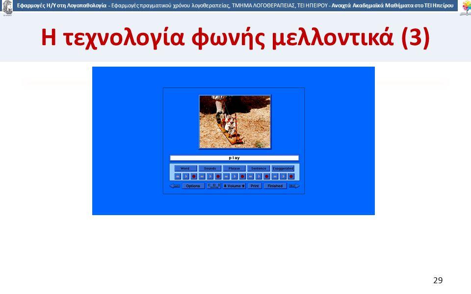 2929 Εφαρμογές Η/Υ στη Λογοπαθολογία - Εφαρμογές πραγματικού χρόνου λογοθεραπείας, ΤΜΗΜΑ ΛΟΓΟΘΕΡΑΠΕΙΑΣ, ΤΕΙ ΗΠΕΙΡΟΥ - Ανοιχτά Ακαδημαϊκά Μαθήματα στο ΤΕΙ Ηπείρου 29 Η τεχνολογία φωνής μελλοντικά (3)