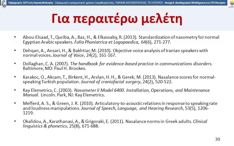 3030 Εφαρμογές Η/Υ στη Λογοπαθολογία - Εφαρμογές πραγματικού χρόνου λογοθεραπείας, ΤΜΗΜΑ ΛΟΓΟΘΕΡΑΠΕΙΑΣ, ΤΕΙ ΗΠΕΙΡΟΥ - Ανοιχτά Ακαδημαϊκά Μαθήματα στο ΤΕΙ Ηπείρου Για περαιτέρω μελέτη Abou-Elsaad, T., Quriba, A., Baz, H., & Elkassaby, R.