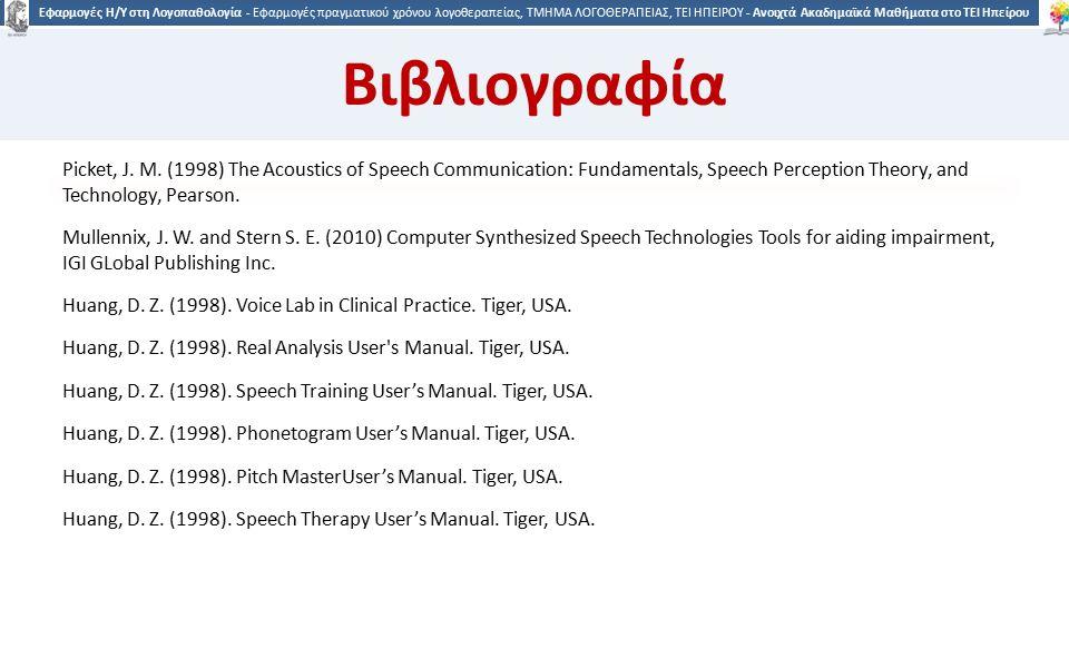 3131 Εφαρμογές Η/Υ στη Λογοπαθολογία - Εφαρμογές πραγματικού χρόνου λογοθεραπείας, ΤΜΗΜΑ ΛΟΓΟΘΕΡΑΠΕΙΑΣ, ΤΕΙ ΗΠΕΙΡΟΥ - Ανοιχτά Ακαδημαϊκά Μαθήματα στο ΤΕΙ Ηπείρου Βιβλιογραφία Picket, J.
