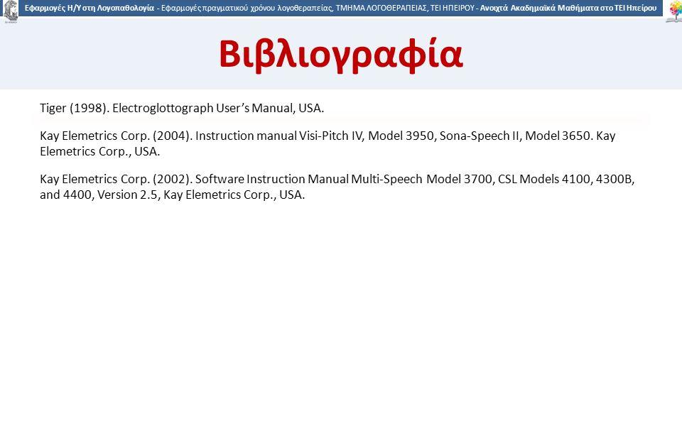 3232 Εφαρμογές Η/Υ στη Λογοπαθολογία - Εφαρμογές πραγματικού χρόνου λογοθεραπείας, ΤΜΗΜΑ ΛΟΓΟΘΕΡΑΠΕΙΑΣ, ΤΕΙ ΗΠΕΙΡΟΥ - Ανοιχτά Ακαδημαϊκά Μαθήματα στο ΤΕΙ Ηπείρου Βιβλιογραφία Tiger (1998).