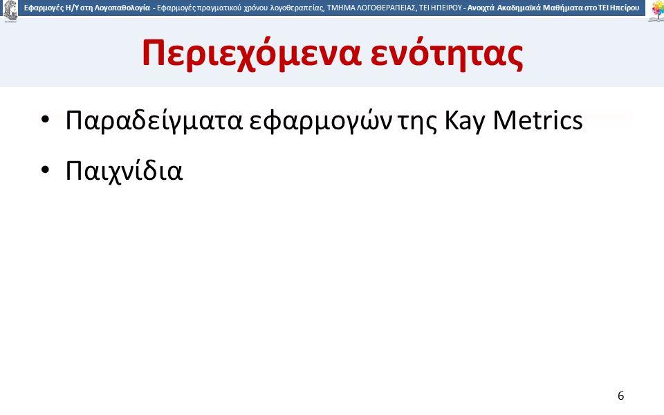 6 Εφαρμογές Η/Υ στη Λογοπαθολογία - Εφαρμογές πραγματικού χρόνου λογοθεραπείας, ΤΜΗΜΑ ΛΟΓΟΘΕΡΑΠΕΙΑΣ, ΤΕΙ ΗΠΕΙΡΟΥ - Ανοιχτά Ακαδημαϊκά Μαθήματα στο ΤΕΙ Ηπείρου Περιεχόμενα ενότητας Παραδείγματα εφαρμογών της Kay Metrics Παιχνίδια 6