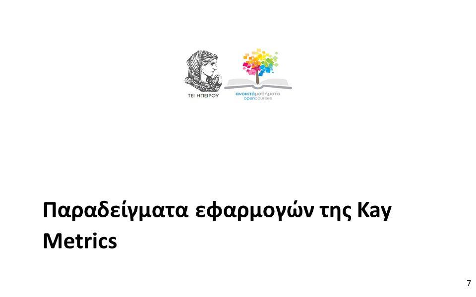 7 Παραδείγματα εφαρμογών της Kay Metrics 7
