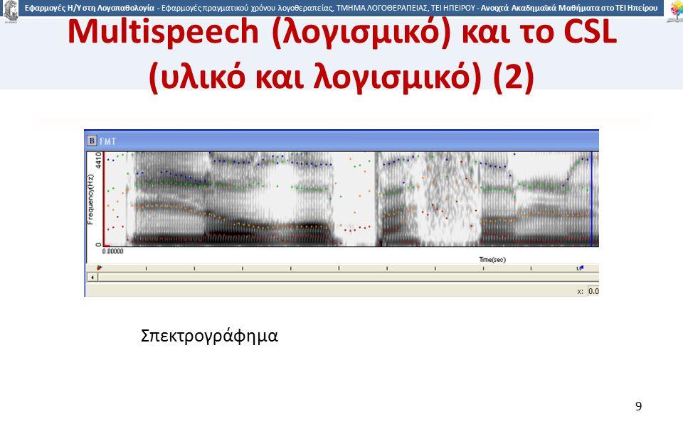 9 Εφαρμογές Η/Υ στη Λογοπαθολογία - Εφαρμογές πραγματικού χρόνου λογοθεραπείας, ΤΜΗΜΑ ΛΟΓΟΘΕΡΑΠΕΙΑΣ, ΤΕΙ ΗΠΕΙΡΟΥ - Ανοιχτά Ακαδημαϊκά Μαθήματα στο ΤΕΙ Ηπείρου Σπεκτρογράφημα 9 Multispeech (λογισμικό) και το CSL (υλικό και λογισμικό) (2)