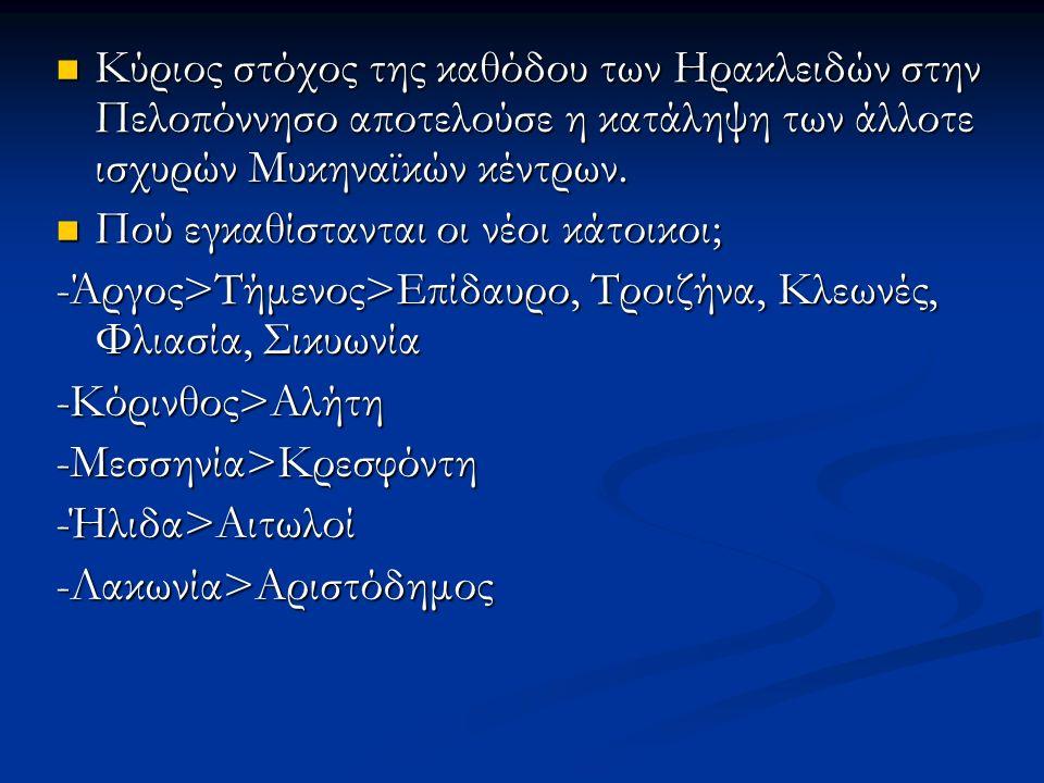Κύριος στόχος της καθόδου των Ηρακλειδών στην Πελοπόννησο αποτελούσε η κατάληψη των άλλοτε ισχυρών Μυκηναϊκών κέντρων.