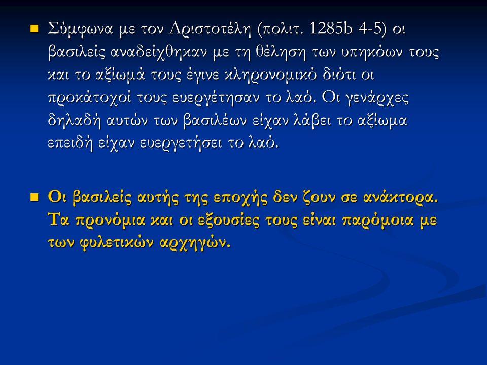 Σύμφωνα με τον Αριστοτέλη (πολιτ.