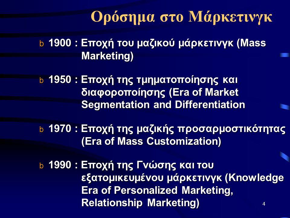 4 Ορόσημα στο Μάρκετινγκ b 1900 : Εποχή του μαζικού μάρκετινγκ (Mass Marketing) b 1950 : Εποχή της τμηματοποίησης και διαφοροποίησης (Era of Market Se