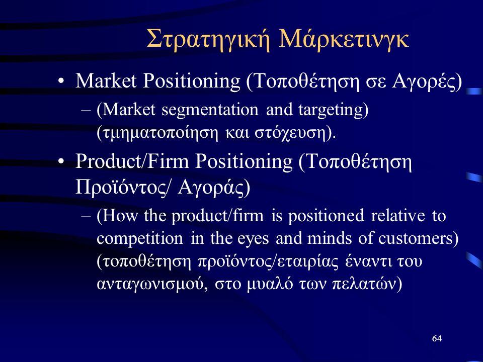 64 Στρατηγική Μάρκετινγκ Market Positioning (Τοποθέτηση σε Αγορές) –(Market segmentation and targeting) (τμηματοποίηση και στόχευση). Product/Firm Pos