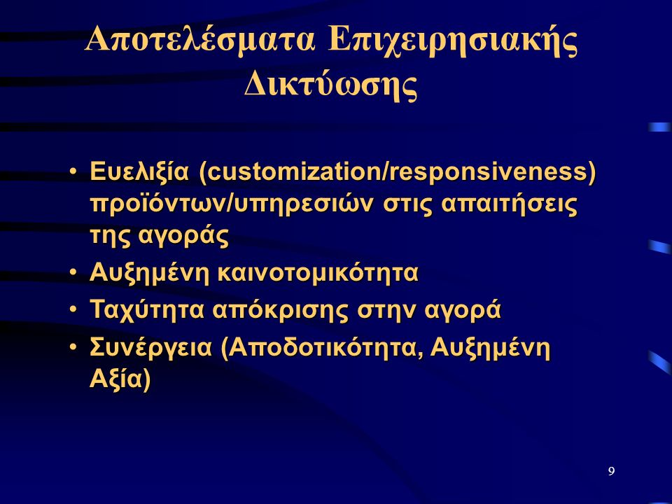 9 Ευελιξία (customization/responsiveness) προϊόντων/υπηρεσιών στις απαιτήσεις της αγοράςΕυελιξία (customization/responsiveness) προϊόντων/υπηρεσιών στ
