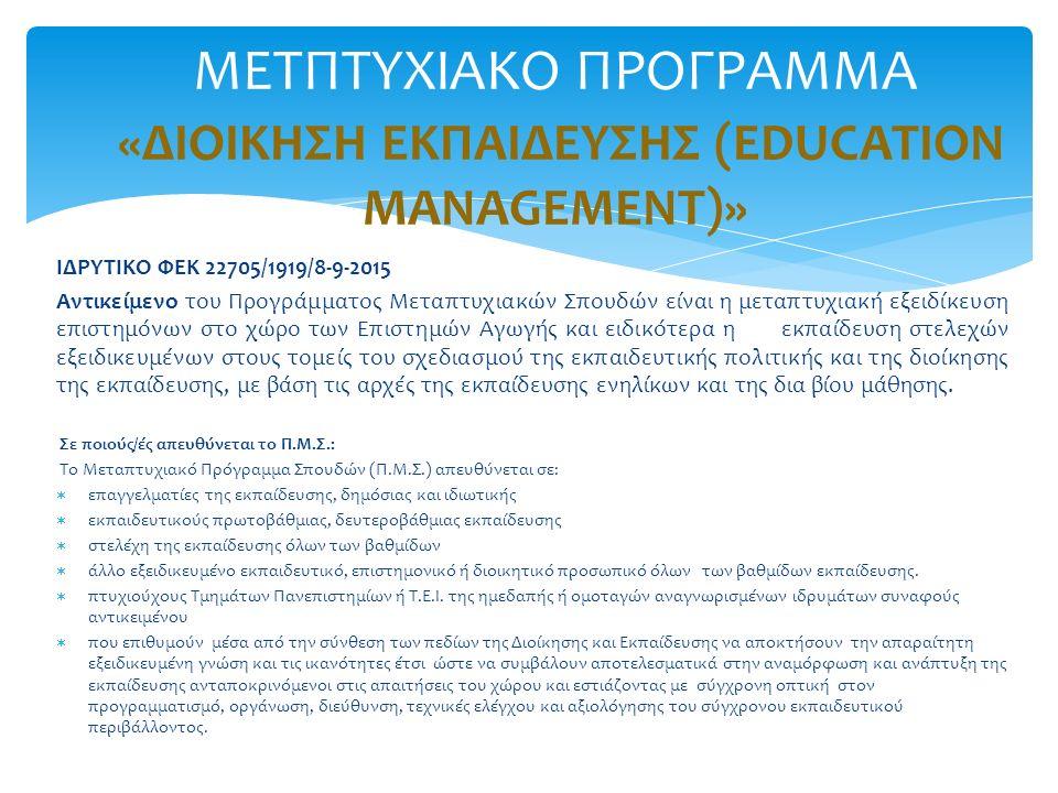 ΙΔΡΥΤΙΚΟ ΦΕΚ 22705/1919/8-9-2015 Αντικείμενο του Προγράμματος Μεταπτυχιακών Σπουδών είναι η μεταπτυχιακή εξειδίκευση επιστημόνων στο χώρο των Επιστημών Αγωγής και ειδικότερα η εκπαίδευση στελεχών εξειδικευμένων στους τομείς του σχεδιασμού της εκπαιδευτικής πολιτικής και της διοίκησης της εκπαίδευσης, με βάση τις αρχές της εκπαίδευσης ενηλίκων και της δια βίου μάθησης.