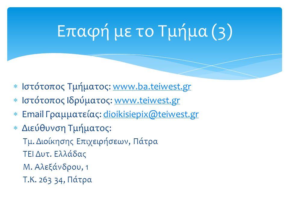  Τα emails των Διδασκόντων βρίσκονται στο ba.teiwest.gr ba.teiwest.gr  https://e-students.teiwest.gr (δηλώσεις μαθημάτων, παρακολούθηση βαθμολογιών) https://e-students.teiwest.gr  eclass.teipat.gr (σημειώσεις και υποστηρικτικό υλικό μαθημάτων) eclass.teipat.gr Επαφή με το Τμήμα (4)