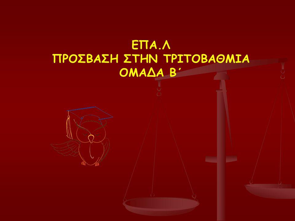 ΕΠΑ.Λ ΠΡΟΣΒΑΣΗ ΣΤΗΝ ΤΡΙΤΟΒΑΘΜΙΑ ΟΜΑΔΑ Β΄