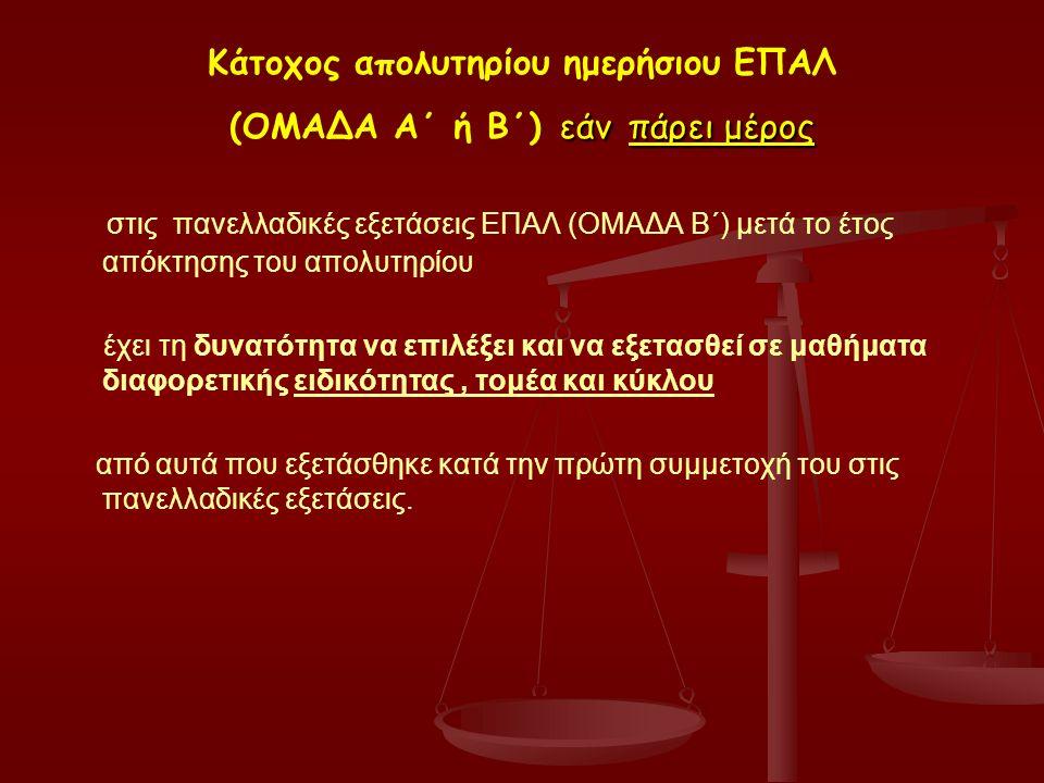 εάν πάρει μέρος Κάτοχος απολυτηρίου ημερήσιου ΕΠΑΛ (ΟΜΑΔΑ Α΄ ή Β΄) εάν πάρει μέρος στις πανελλαδικές εξετάσεις ΕΠΑΛ (ΟΜΑΔΑ Β΄) μετά το έτος απόκτησης