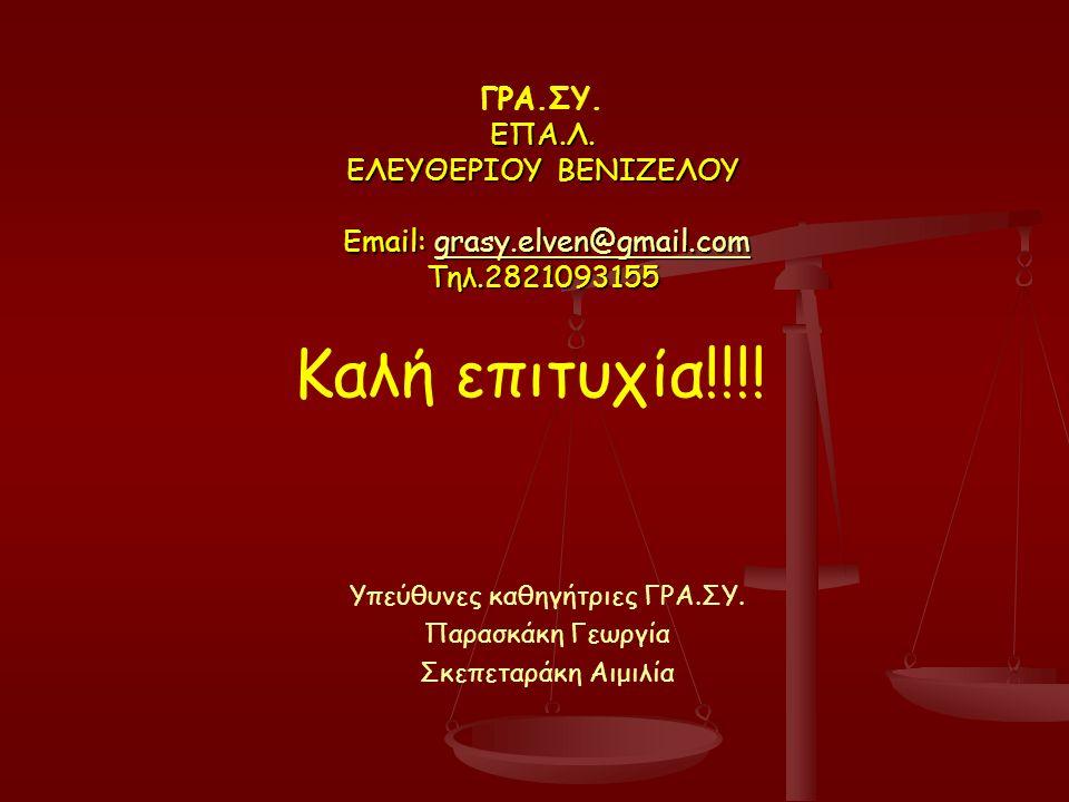 Καλή επιτυχία!!!! Υπεύθυνες καθηγήτριες ΓΡΑ.ΣΥ. Παρασκάκη Γεωργία Σκεπεταράκη Αιμιλία ΕΠΑ.Λ. ΕΛΕΥΘΕΡΙΟΥ ΒΕΝΙΖΕΛΟΥ Email: grasy.elven@gmail.com Τηλ.282
