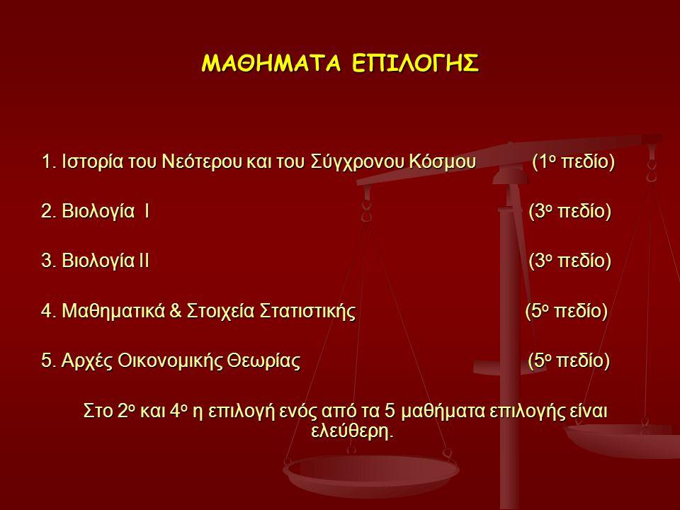 ΜΑΘΗΜΑΤΑ ΕΠΙΛΟΓΗΣ 1. Ιστορία του Νεότερου και του Σύγχρονου Κόσμου (1 ο πεδίο) 2. Βιολογία Ι (3 ο πεδίο) 3. Βιολογία ΙΙ (3 ο πεδίο) 4. Μαθηματικά & Στ