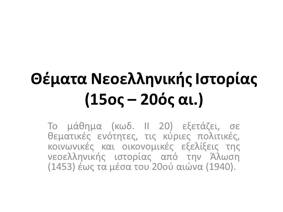 Θέματα Νεοελληνικής Ιστορίας (15ος – 20ός αι.) Το μάθημα (κωδ.