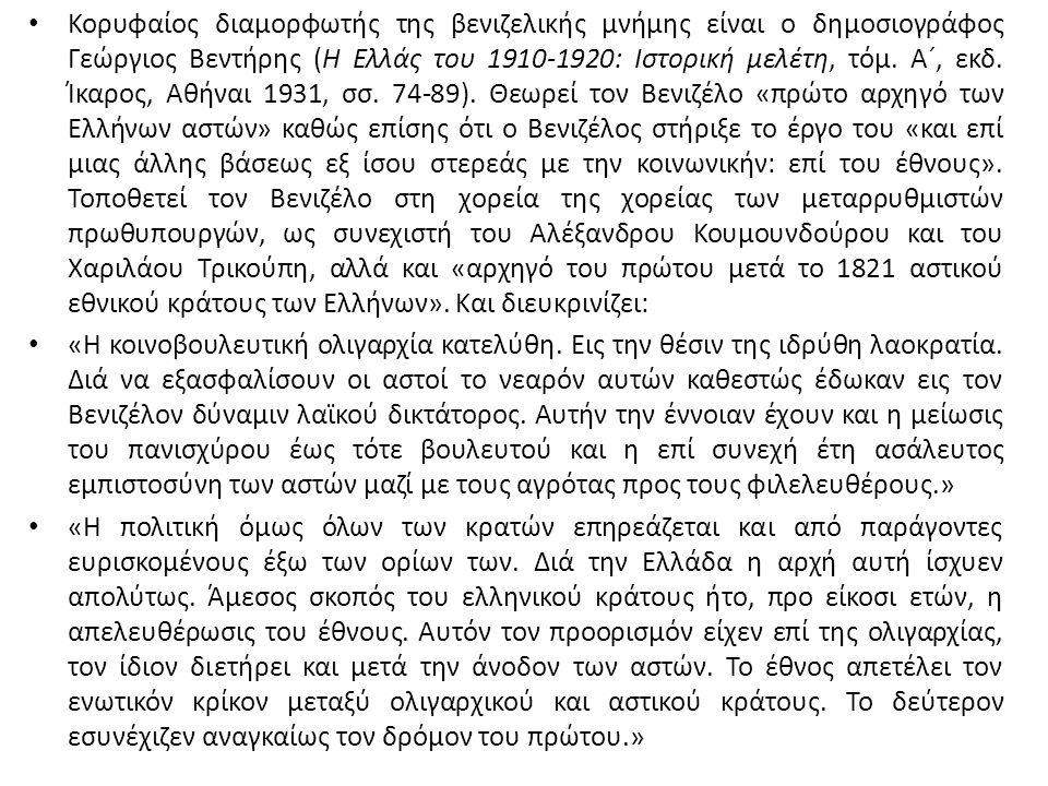 Κορυφαίος διαμορφωτής της βενιζελικής μνήμης είναι ο δημοσιογράφος Γεώργιος Βεντήρης (Η Ελλάς του 1910-1920: Ιστορική μελέτη, τόμ.