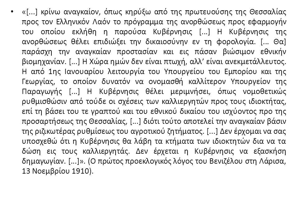 «[...] κρίνω αναγκαίον, όπως κηρύξω από της πρωτευούσης της Θεσσαλίας προς τον Ελληνικόν Λαόν το πρόγραμμα της ανορθώσεως προς εφαρμογήν του οποίου εκλήθη η παρούσα Κυβέρνησις [...] Η Κυβέρνησις της ανορθώσεως θέλει επιδιώξει την δικαιοσύνην εν τη φορολογία.