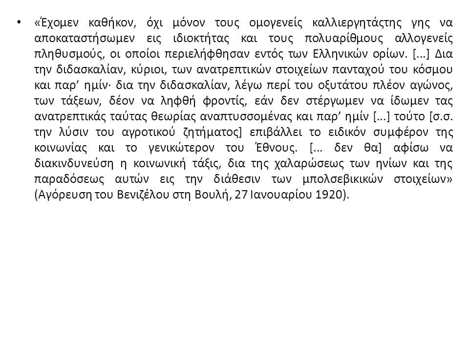 «Έχομεν καθήκον, όχι μόνον τους ομογενείς καλλιεργητάςτης γης να αποκαταστήσωμεν εις ιδιοκτήτας και τους πολυαρίθμους αλλογενείς πληθυσμούς, οι οποίοι περιελήφθησαν εντός των Ελληνικών ορίων.