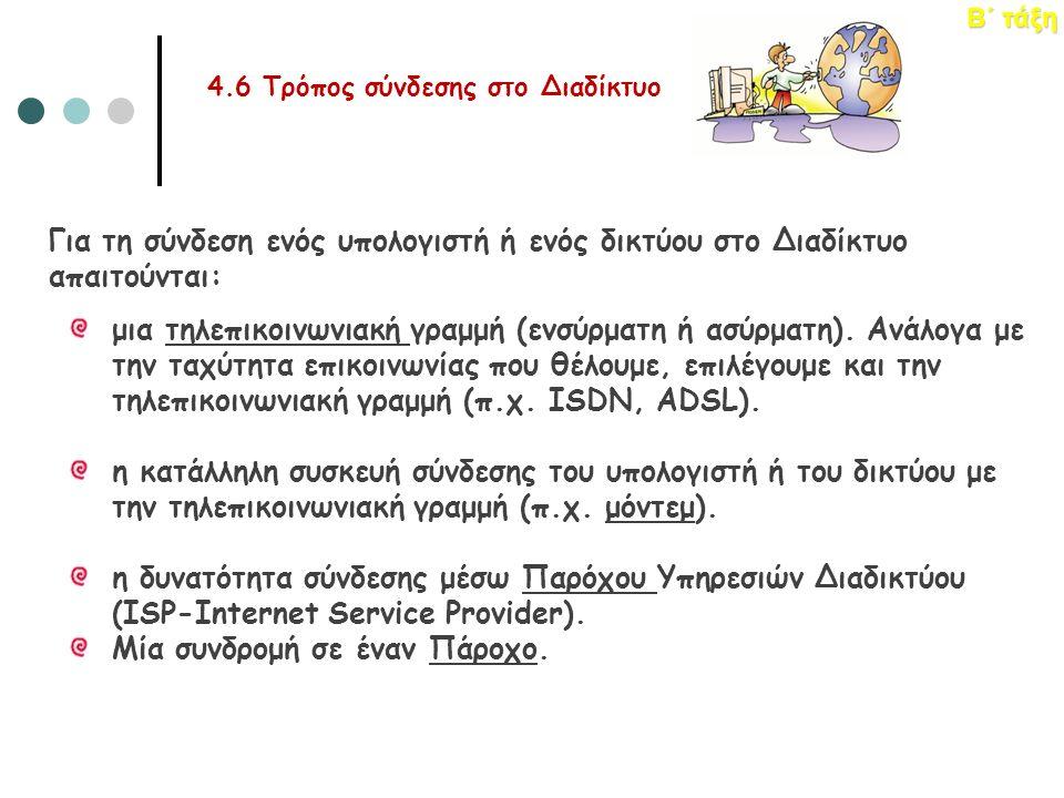 ΕΝΟΤΗΤΑ 1 – Κεφάλαιο 4: Δίκτυα Υπολογιστών Β΄ τάξη 4.6 Τρόπος σύνδεσης στο Διαδίκτυο Για τη σύνδεση ενός υπολογιστή ή ενός δικτύου στo Διαδίκτυο απαιτούνται: μια τηλεπικοινωνιακή γραμμή (ενσύρματη ή ασύρματη).