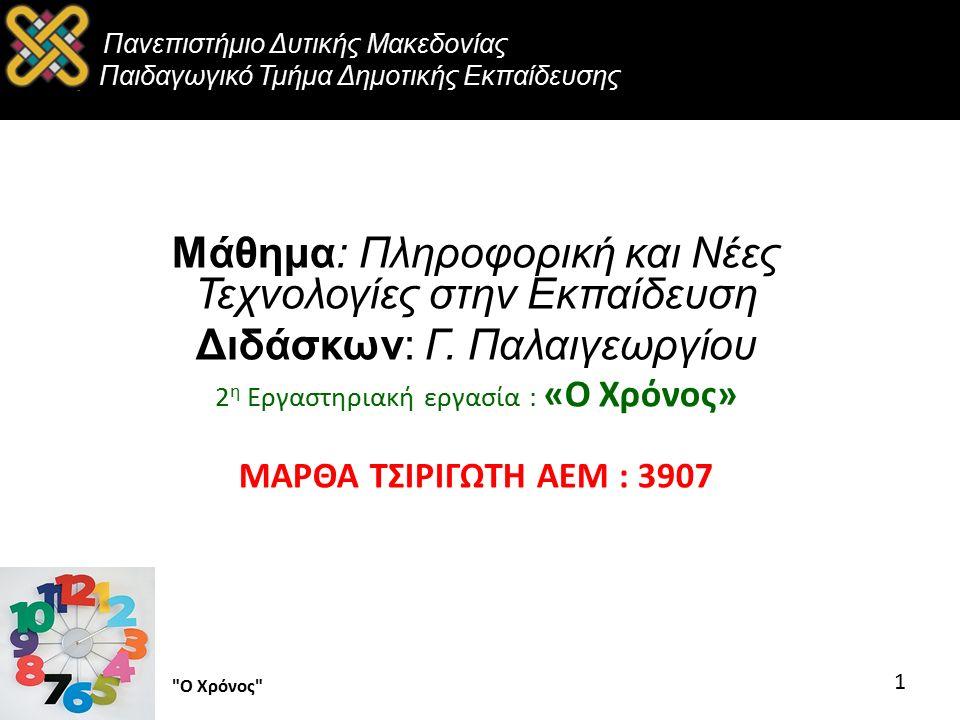 Πανεπιστήμιο Δυτικής Μακεδονίας Παιδαγωγικό Τμήμα Δημοτικής Εκπαίδευσης Μάθημα: Πληροφορική και Νέες Τεχνολογίες στην Εκπαίδευση Διδάσκων: Γ. Παλαιγεω