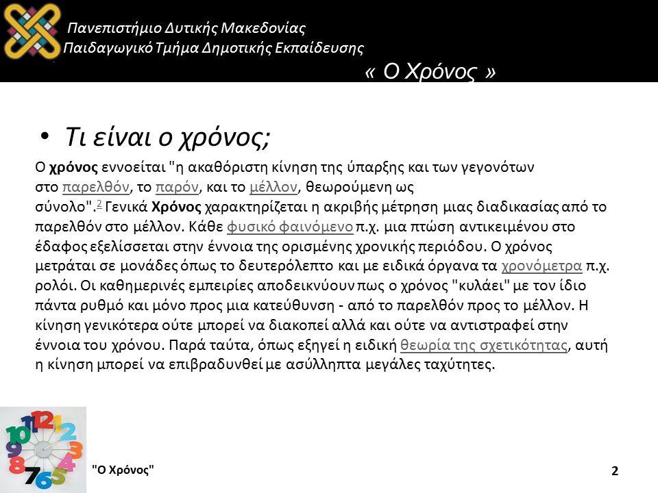 Πανεπιστήμιο Δυτικής Μακεδονίας Παιδαγωγικό Τμήμα Δημοτικής Εκπαίδευσης « Ο Χρόνος » Τι είναι ο χρόνος; 2