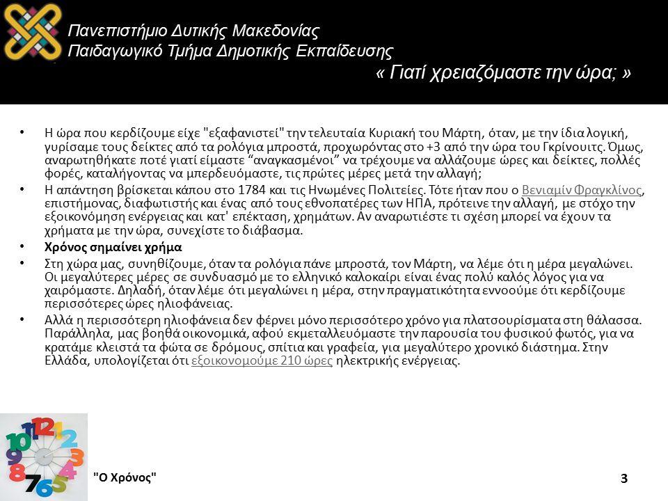 Πανεπιστήμιο Δυτικής Μακεδονίας Παιδαγωγικό Τμήμα Δημοτικής Εκπαίδευσης « Γιατί χρειαζόμαστε την ώρα; » Η ώρα που κερδίζουμε είχε