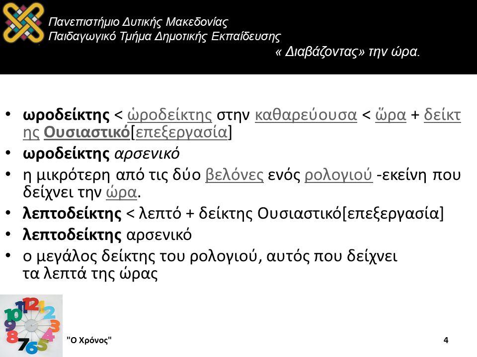 Πανεπιστήμιο Δυτικής Μακεδονίας Παιδαγωγικό Τμήμα Δημοτικής Εκπαίδευσης « Διαβάζοντας» την ώρα. ωροδείκτης < ὡροδείκτης στην καθαρεύουσα < ὥρα + δείκτ