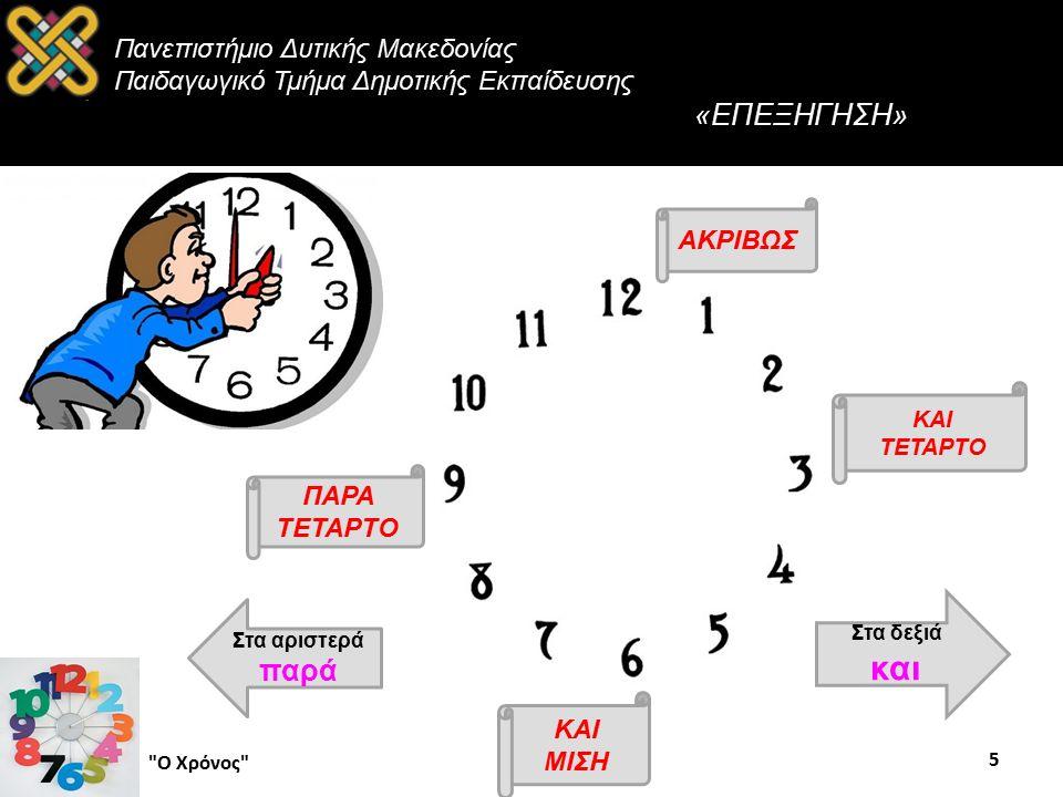 Πανεπιστήμιο Δυτικής Μακεδονίας Παιδαγωγικό Τμήμα Δημοτικής Εκπαίδευσης « Η διαδικασία » 6 Ο Χρόνος Ο σωστός τρόπος για να διαβάσουμε την ώρα είναι από τα δεξιά στα αριστερά.