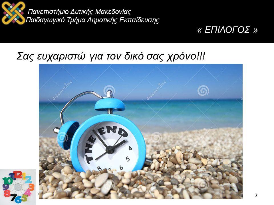 Πανεπιστήμιο Δυτικής Μακεδονίας Παιδαγωγικό Τμήμα Δημοτικής Εκπαίδευσης « ΕΠΙΛΟΓΟΣ » Σας ευχαριστώ για τον δικό σας χρόνο!!! 7