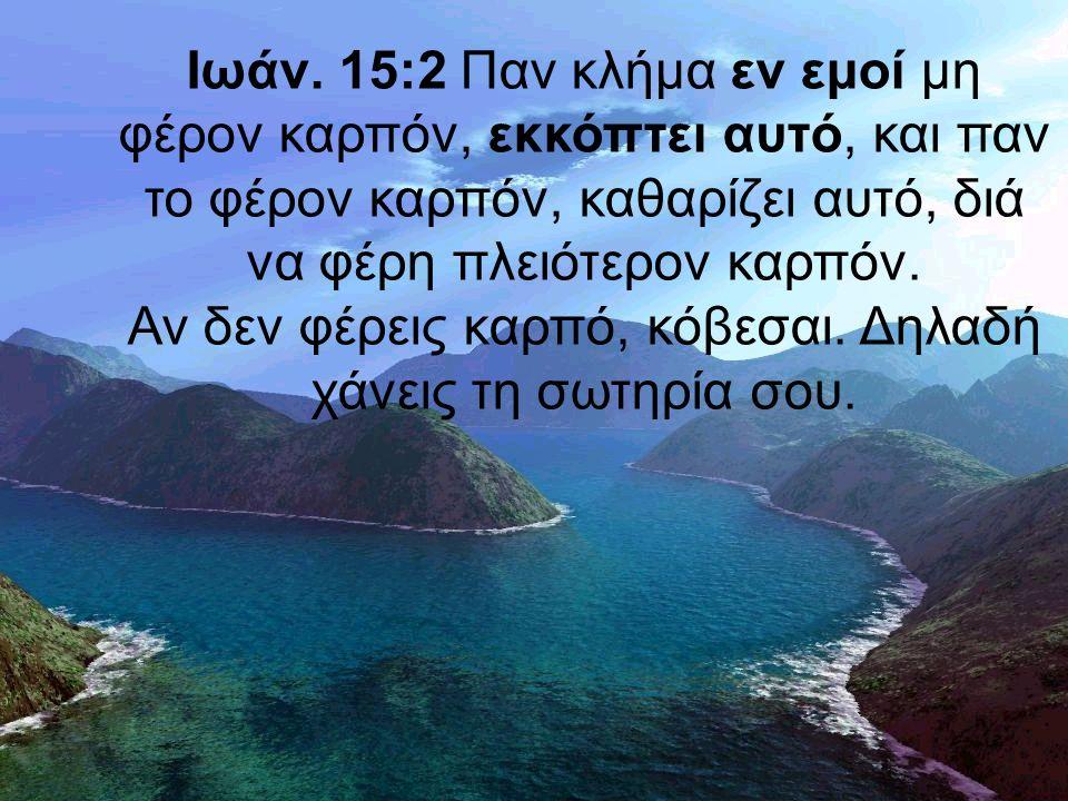 1Τιμ.6:21 την οποίαν τινές επαγγελλόμενοι επλανήθησαν κατά την πίστιν.